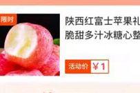 微视邀请好友享福利购资格,10人助力1元买5斤陕西苹果