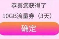 广东移动618欢购一夏抽奖,亲测中10G广东移动流量