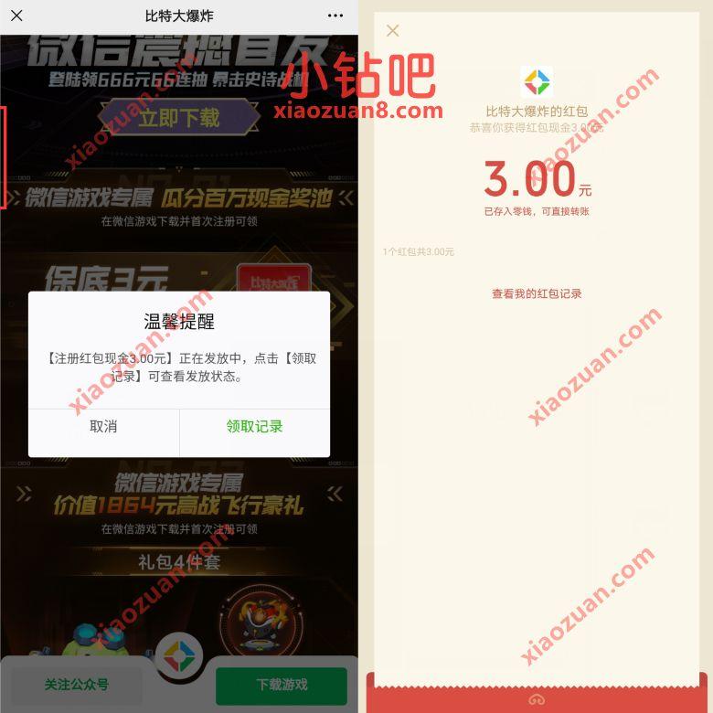 微信游戏比特大爆炸,新用户注册送3元微信红包 腾讯手游 微信红包 活动线报  第3张