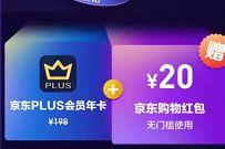 中国移动支付99元话费,购买1年京东PLUS会员+20元红包