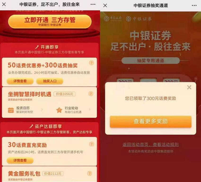 中国银行旗下中银证券开户送50 380元手机话费 中银证券开户送话费 免费话费 理财羊毛  第3张
