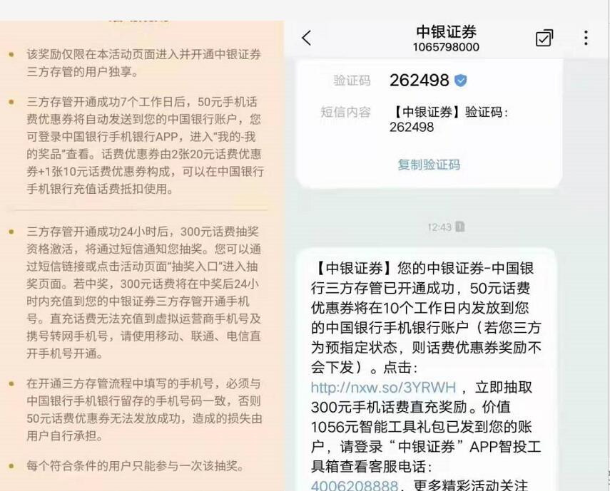 中国银行旗下中银证券开户送50 380元手机话费 中银证券开户送话费 免费话费 理财羊毛  第4张