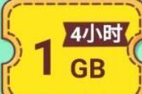粤享5G小粤减肥记,完成任务送1-10G广东移动流量