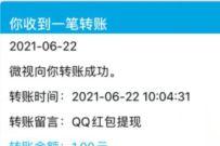 QQ运动红包无需步数,免费领取1元现金红包