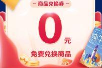 蒙牛京东自营旗舰店近期有订单,领0元纯牛奶一箱