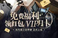 腾讯视频X光与夜之恋,试玩免费领最高88元现金红包+腾讯视频VIP