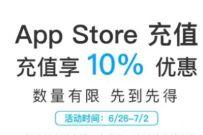 腾讯充值App Store 充值享10%优惠,可充Q币话费