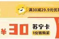 建融慧家APP新老用户,0.01元购买30元苏宁卡可购物