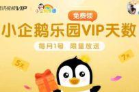 腾讯视频会员,免费领取3-7天小企鹅乐园会员奖励