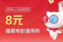 京东PLUS会员X猫眼电影,免费领取8元猫眼电影通用券