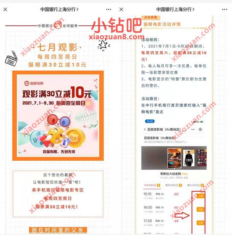 中国银行X猫眼电影,猫眼电影满30立减10元优惠 猫眼电影优惠券 电影票优惠 优惠福利  第3张