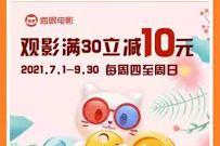 中国银行X猫眼电影,猫眼电影满30立减10元优惠