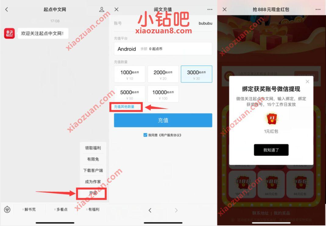 起点中文网公众号充值1分钱,抽奖送1元微信红包 起点中文网公众号 微信红包 活动线报  第2张