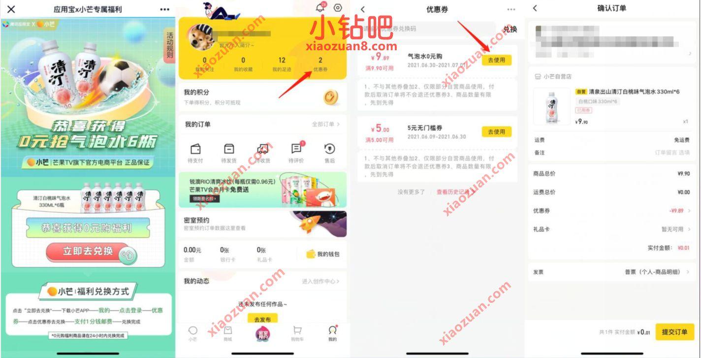 应用宝x小芒专属福利,0.01撸6瓶气泡水包邮 小芒APP 免费实物 活动线报  第3张