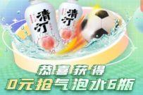 应用宝x小芒专属福利,0.01撸6瓶气泡水包邮