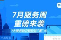 小米服务网点7月服务周,小米手机免费贴膜