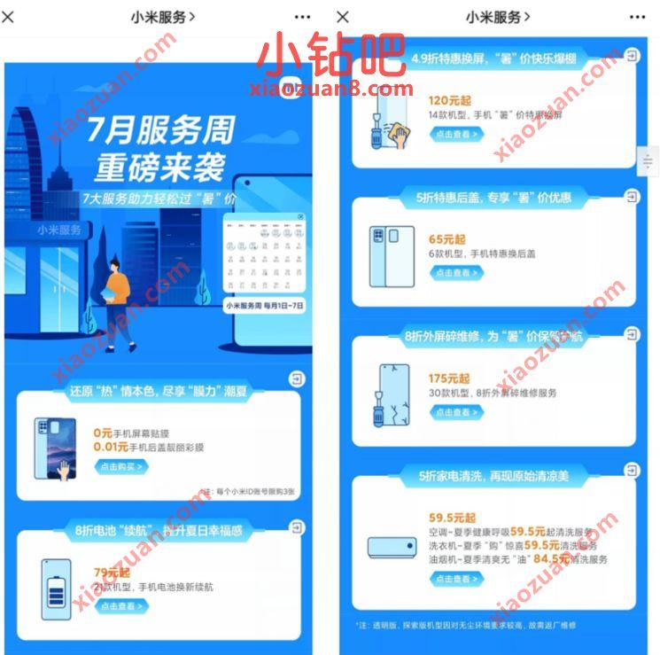 小米服务网点7月服务周,小米手机免费贴膜 小米免费贴膜 优惠卡券 优惠福利  第3张