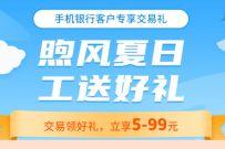 江西工行煦风夏日交易享好,专享抽奖5-99元微信立减金