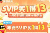 开通1年QQ超级会员得13会员,包含爱奇艺VIP/绿钻年卡/微博年卡 QQ超级会员 免费会员VIP 活动线报  第1张