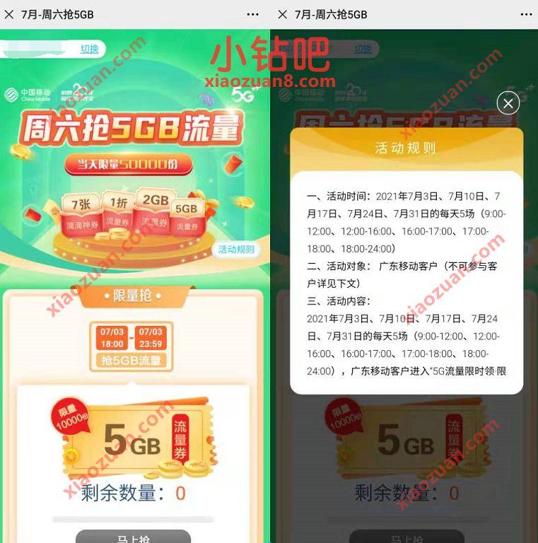 广东移动7月份,每周六限时限量抢5GB流量包 广东移动流量 免费流量 活动线报  第3张