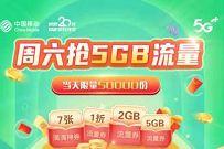 广东移动7月份,每周六限时限量抢5GB流量包