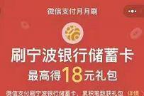 宁波银行储蓄卡完成消费任务,送最高18元微信立减金 宁波银行微信立减金 微信立减金 微信红包 活动线报  第1张