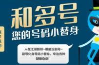 中国移动免费领取3-8个月和多号,免费体验移动副号