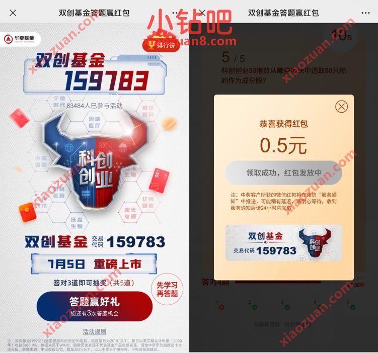 华夏基金财富家双创基金上市抽奖送0.5元微信红包 微信红包 活动线报  第3张