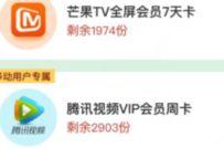 中国移动和彩云新人礼,免费领芒果TV会员/腾讯视频VIP 腾讯视频VIP 芒果TV会员 免费会员VIP 活动线报  第1张