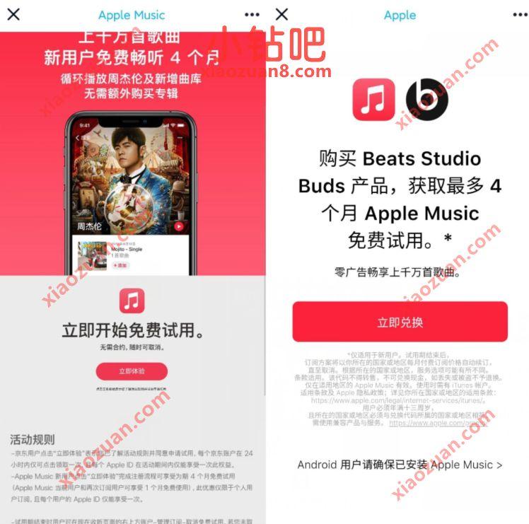 苹果手机用户,新老用户免费领1 5个月苹果音乐会员 苹果音乐VIP会员 免费会员VIP 活动线报  第4张