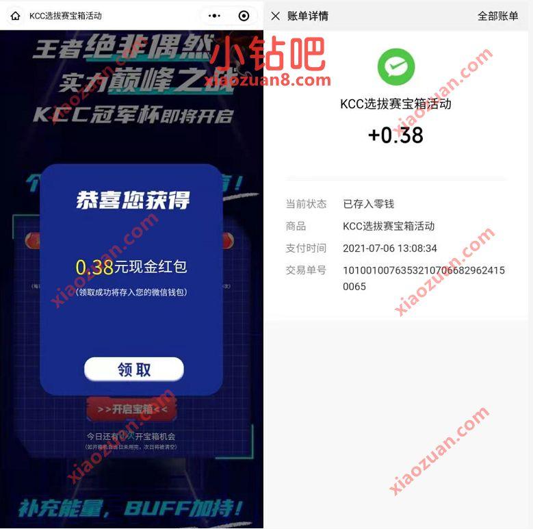 安慕希KCC选拔赛宝箱活动抽奖送0.38元微信红包 微信红包 活动线报  第3张
