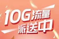 广东电信月末送你10G流量7天包,奖励数量有限