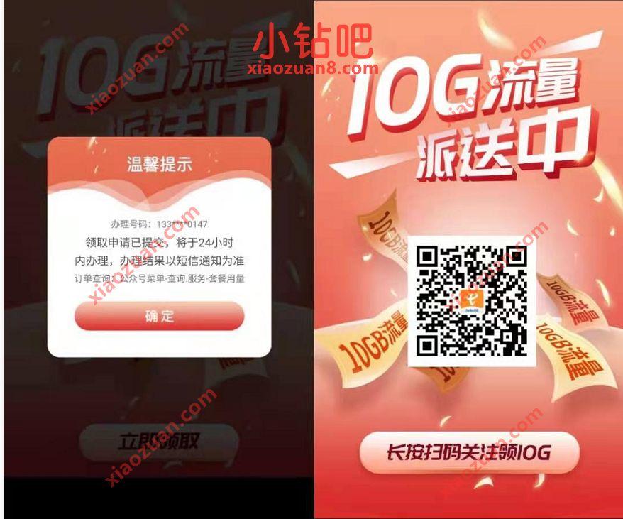 广东电信月末送你10G流量7天包,奖励数量有限 广东电信流量 免费流量 活动线报  第3张