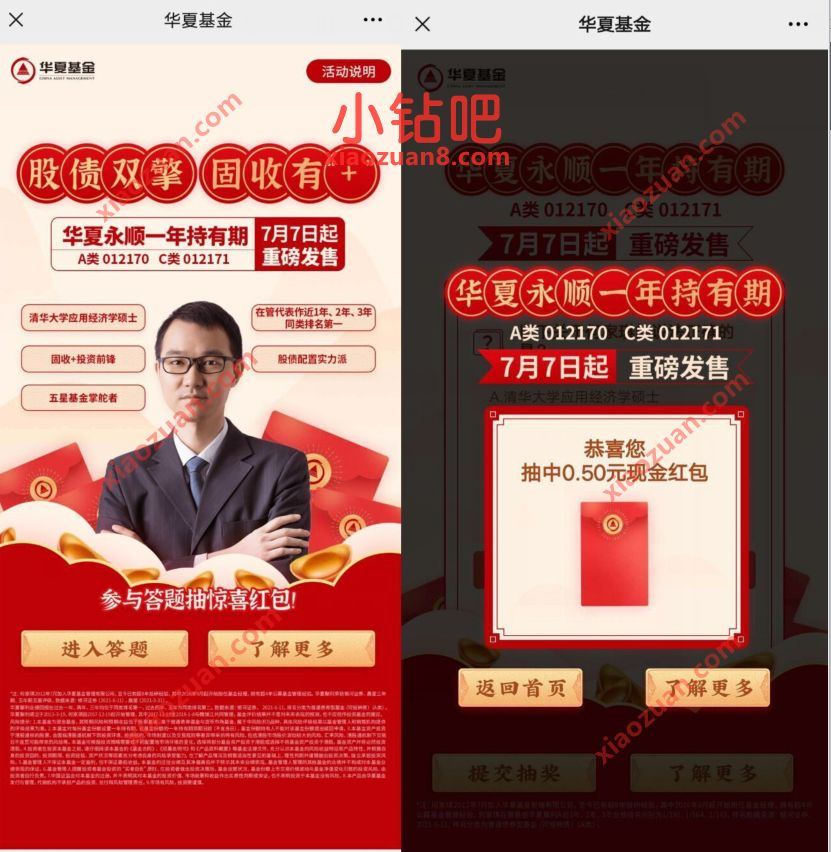 华夏基金参与答题抽惊喜红包送0.5元微信红包 微信红包 活动线报  第3张