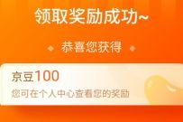 京东完成每日任务领取,完善档案送100京豆奖励