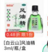 美团X大参林药房快递发全国,0.1元买1瓶风油精 免费实物 活动线报  第1张