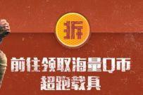 腾讯手游黎明将至预约,免费送5 6个Q币券奖励 免费Q币 活动线报  第1张