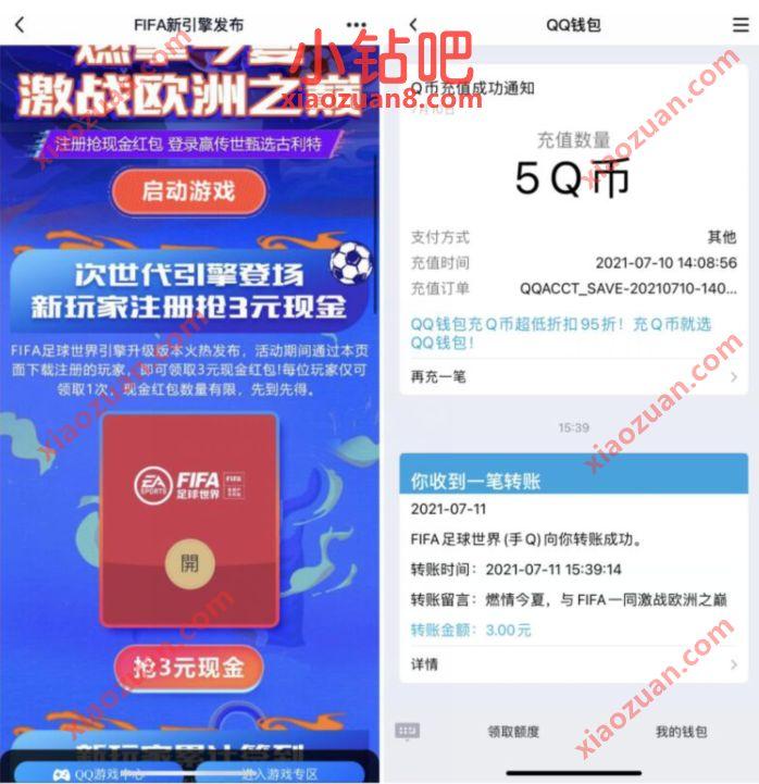 FIFA新引擎发布新玩家注册送3元QQ现金红包奖励 腾讯手游 QQ红包 微信红包 活动线报  第3张