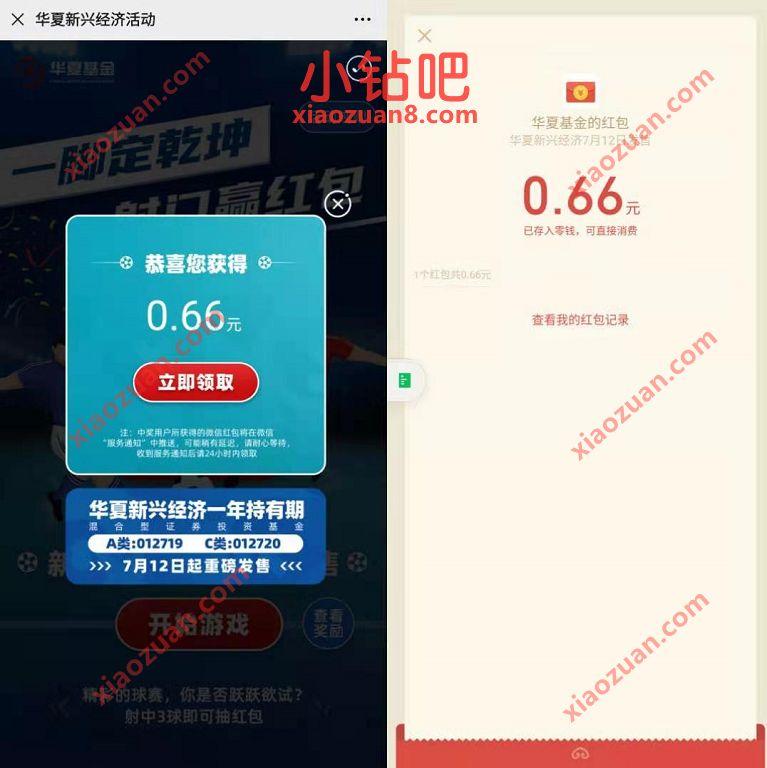 华夏新兴经济活动答题抽奖送0.66元微信红包 微信红包 活动线报  第3张