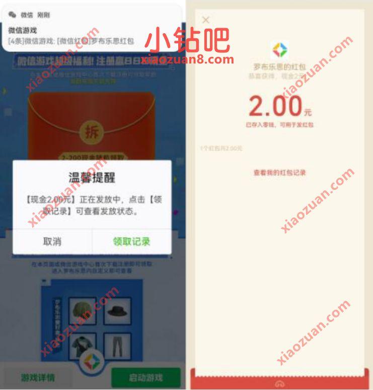 罗布乐思手游微信新注册送2 200元微信红包奖励 微信红包 活动线报  第2张