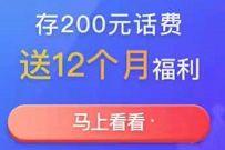 广东联通存200元话费送12个月腾讯视频月卡/京东e卡 京东e卡 腾讯视频IVIP 免费会员VIP 活动线报  第1张