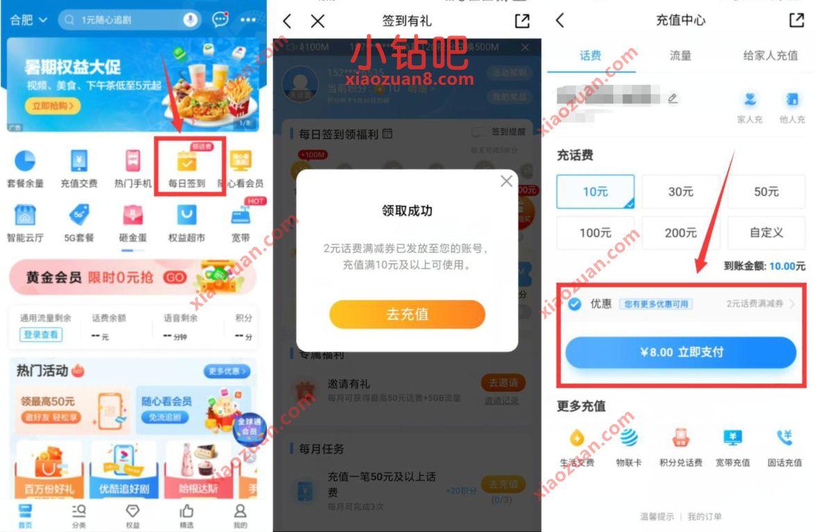 中国移动APP签到送话费券,8充10元移动话费 中国移动APP 免费话费 活动线报  第3张