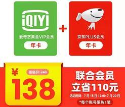 爱奇艺联名京东PLUS会员年卡,限时特惠低至123元