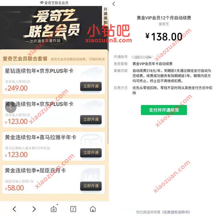 爱奇艺联名京东PLUS会员年卡,限时特惠低至123元 爱奇艺会员 免费会员VIP 活动线报  第3张