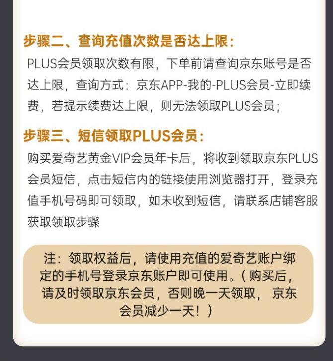 爱奇艺联名京东PLUS会员年卡,限时特惠低至123元 爱奇艺会员 免费会员VIP 活动线报  第6张