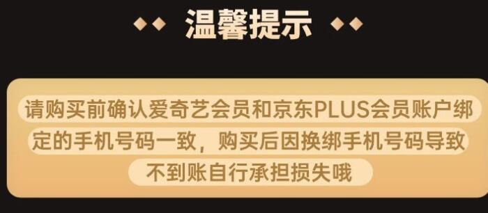 爱奇艺联名京东PLUS会员年卡,限时特惠低至123元 爱奇艺会员 免费会员VIP 活动线报  第4张
