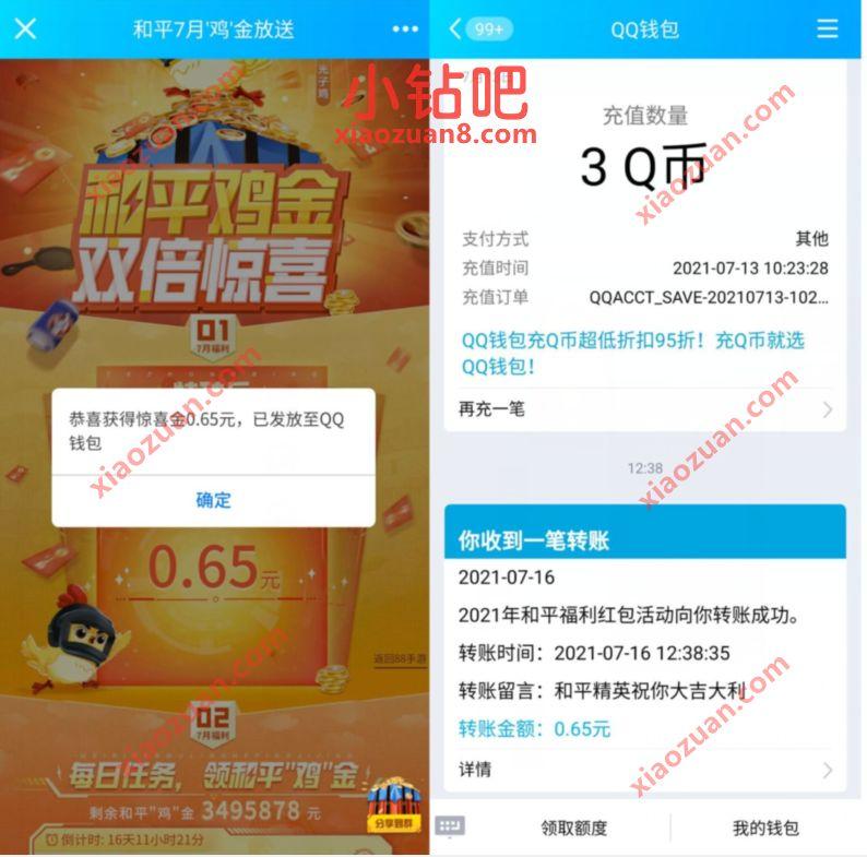 和平精英和平7月鸡金放送抽奖送随机QQ红包奖励 腾讯手游 QQ红包 微信红包 活动线报  第3张