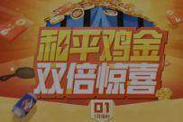 和平精英和平7月鸡金放送抽奖送随机QQ红包奖励 腾讯手游 QQ红包 微信红包 活动线报  第1张