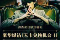 QQ音乐#周杰伦日#发布话题送1天豪华绿钻会员