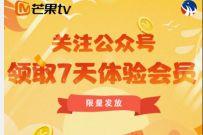 芒果TV关注公众号领取7天会员,免费领7天芒果TV会员